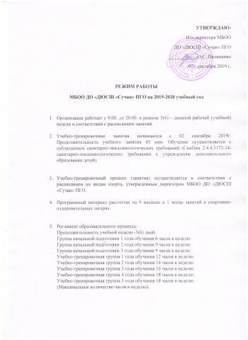 """Режим работы МБОО ДО """"ДЮСШ """"Сучан"""" ПГО на 2019-2020 учебный год"""